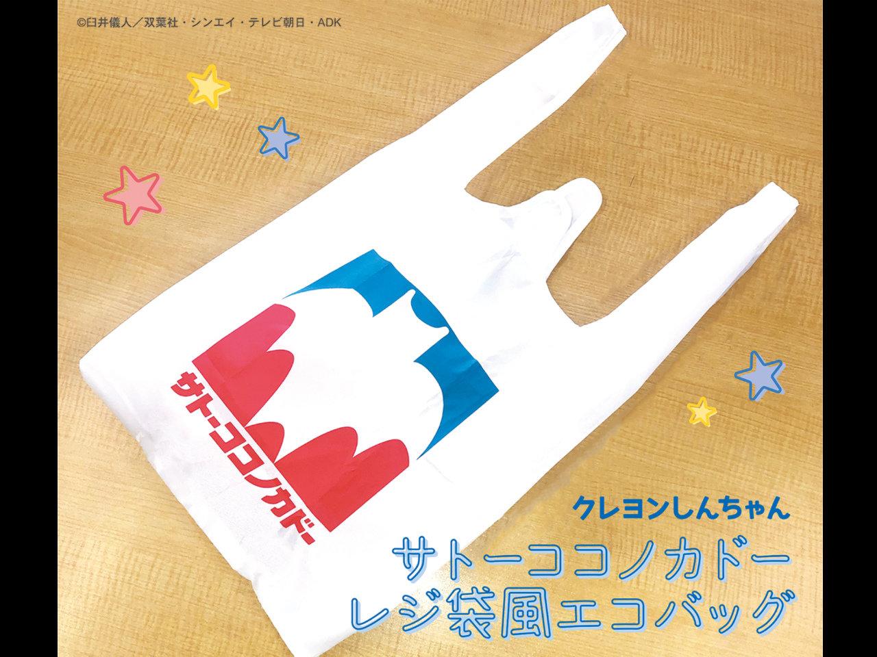 「クレヨンしんちゃん」に登場するサトーココノカドーをデザインしたエコバッグ登場。