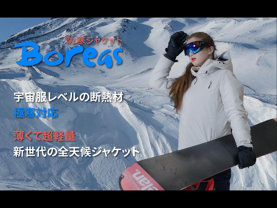 NASA宇宙服レベルの断熱材を採用、軽量・薄型の防寒着「ボレアスジャケット」が日本市場に登場