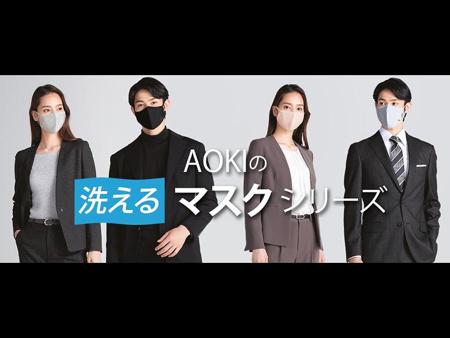AOKI抗菌・洗えるマスクシリーズ累計販売1,000万枚突破。追加生産決定