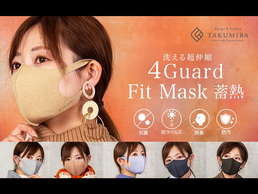 「洗える超伸縮4ガードフィットマスク」の冬に暖かい4ガード蓄熱タイプ登場。2枚組1200円。