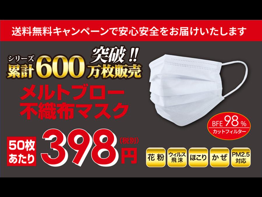 安さと高品質を追求したメルトブロー98%不織布マスク。1箱50枚入398円〜。10万枚追加販売。