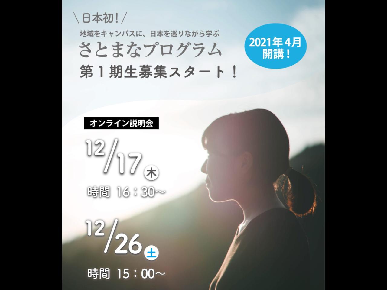 日本初!地域をキャンパスに、日本を巡りながら学ぶ。「さとまなプログラム」を始動します!