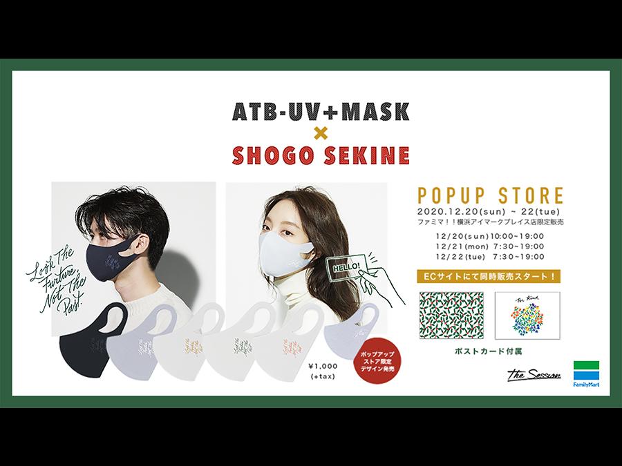 大人気イラストレーターと「ATB-UV+MASK」がコラボレーションした高機能マスク登場