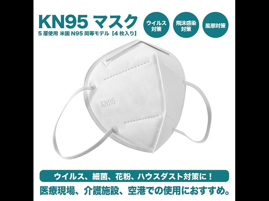 5層構造で高性能フィルター付き。米国N95同等モデル「KN95マスク」。4枚入り440円。