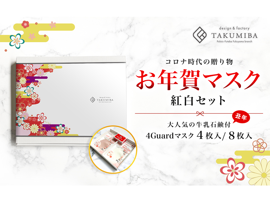 コロナ時代の贈り物「日本製お年賀マスク紅白セット」登場!今なら牛乳石鹸プレゼント!