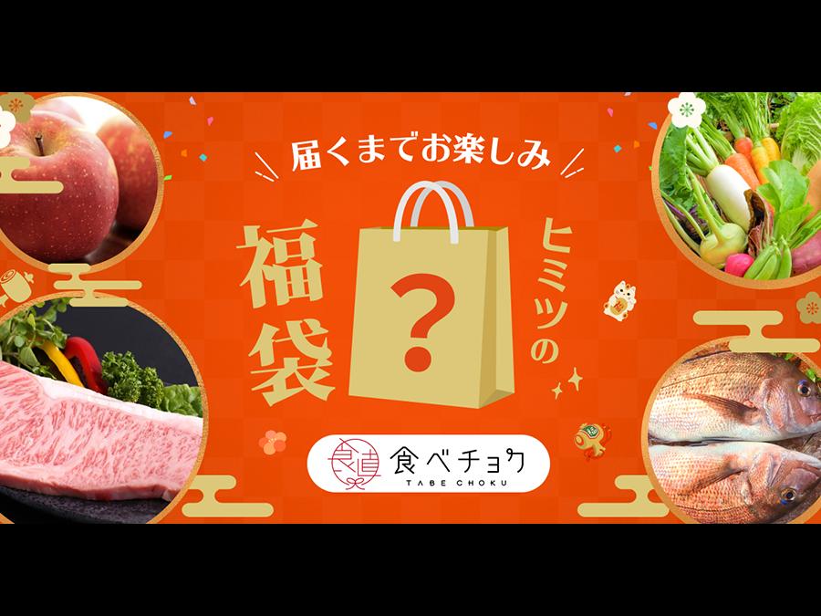 全国の生産者からお届け。届くまで中身がわからない『食べチョク福袋』が12月21日より販売開始。