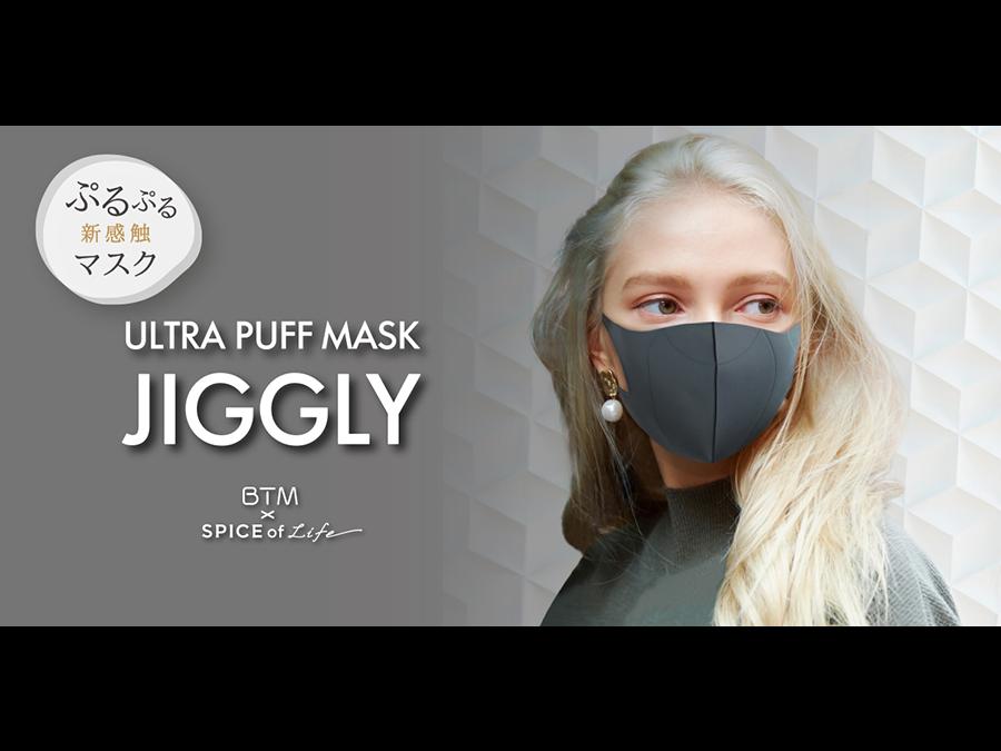 「ぷるぷる」「もちもち」新感触のマスク「ウルトラパフマスク