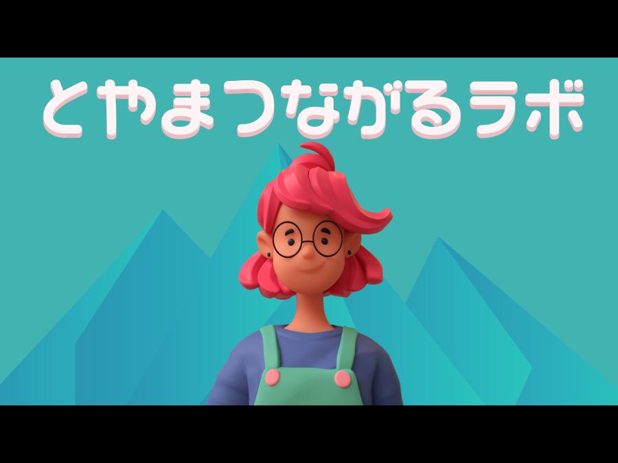 富山で自分らしいつながり方を見つける「とやまつながるラボ」受講生募集中です!