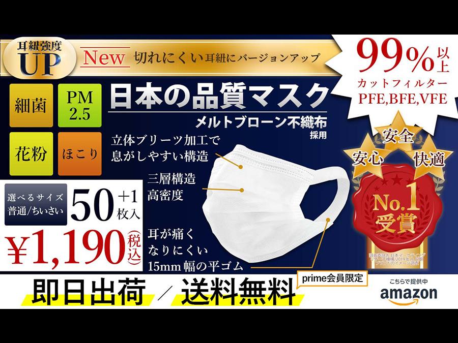 99%以上のウイルスをナノレベルのフィルターでブロック「日本品質マスク」特別価格