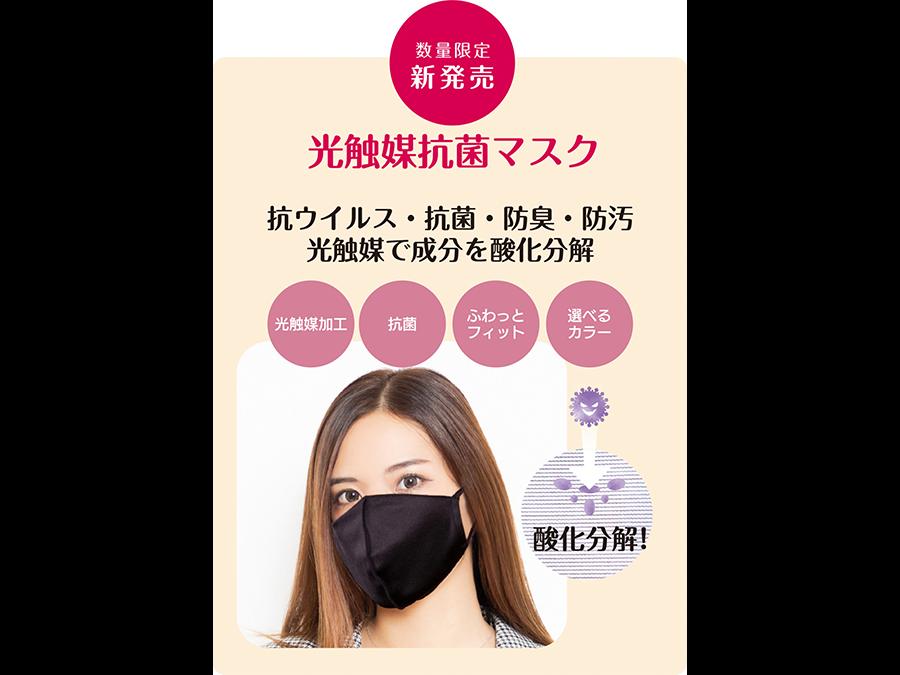 抗菌作用×水着素材の快適性を兼ね備えた光触媒加工の抗菌マスクを4色カラーで発売開始。