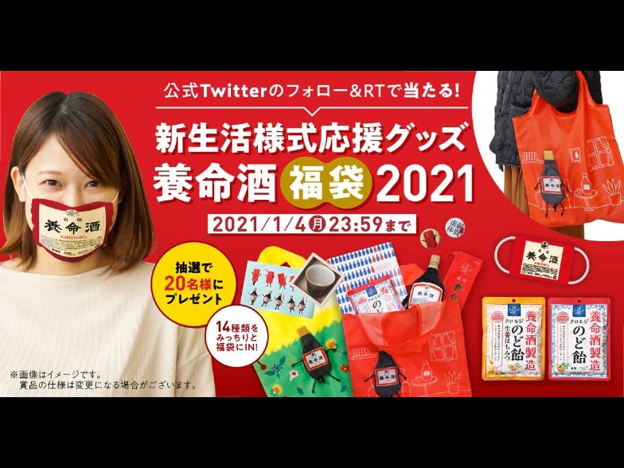 Twitterトレンド1位の「養命酒エコバッグ」や「養命酒マスク」が福袋に『養命酒福袋2021』