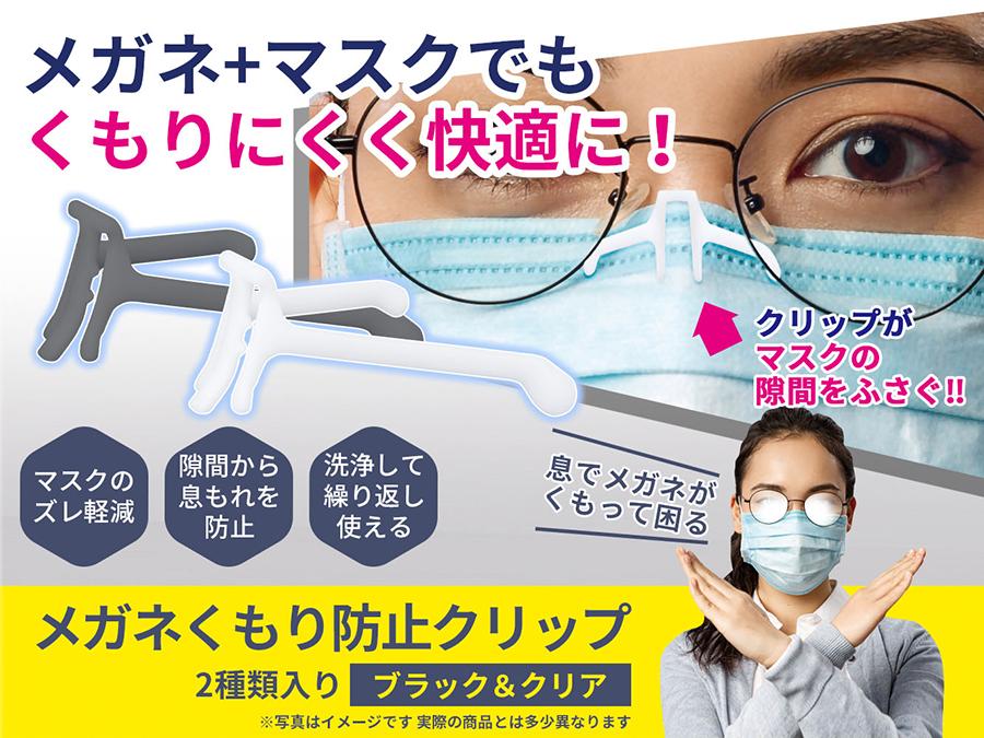 メガネ+マスクでもくもらず快適!「メガネくもり防止クリップ(2種類入り)」。