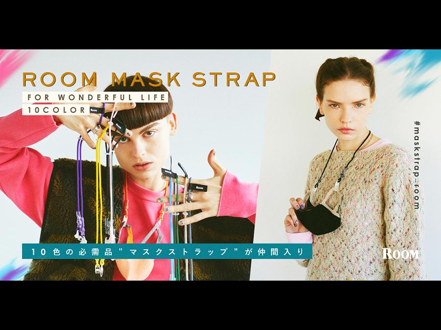 全10色!カラバリ豊富なクリップ式マスクストラップを発売。