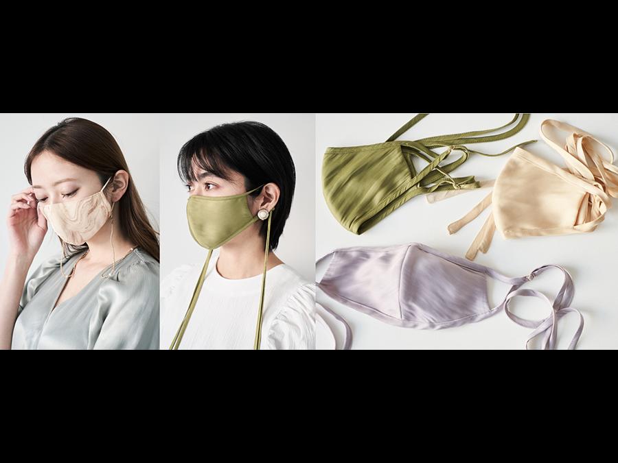 「マスクファッション」を楽しむ。サテンリボンマスク、マーブルマスク、マスクチェーン発売