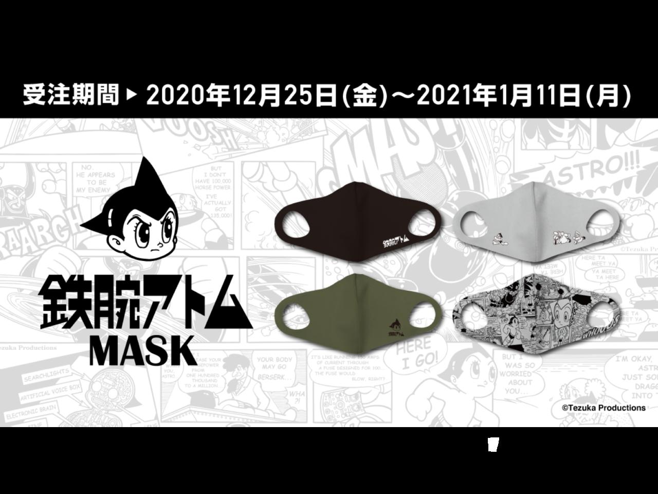 不朽の名作「鉄腕アトム」よりマスクが新登場。1枚1155円。