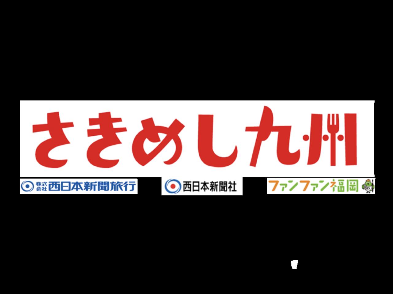 「さきめし」でコロナ禍の九州の飲食店を支援しよう。「さきめし九州」プロジェクトを始動