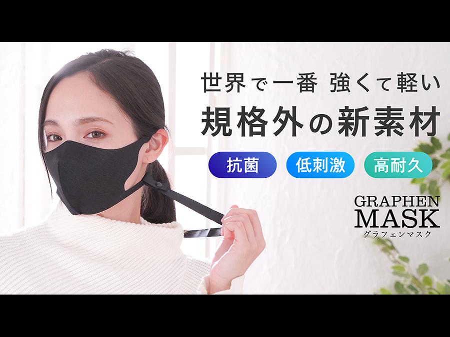 極薄素材のマスク『グラフェンマスク』を先行販売。快適さにこだわった次世代の製品