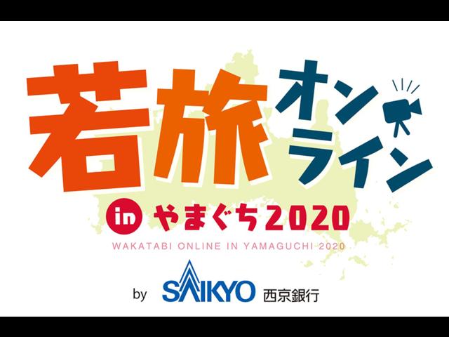 2021年2月18・19日、大学生などを対象とした『若旅オンラインINやまぐち2020』開催