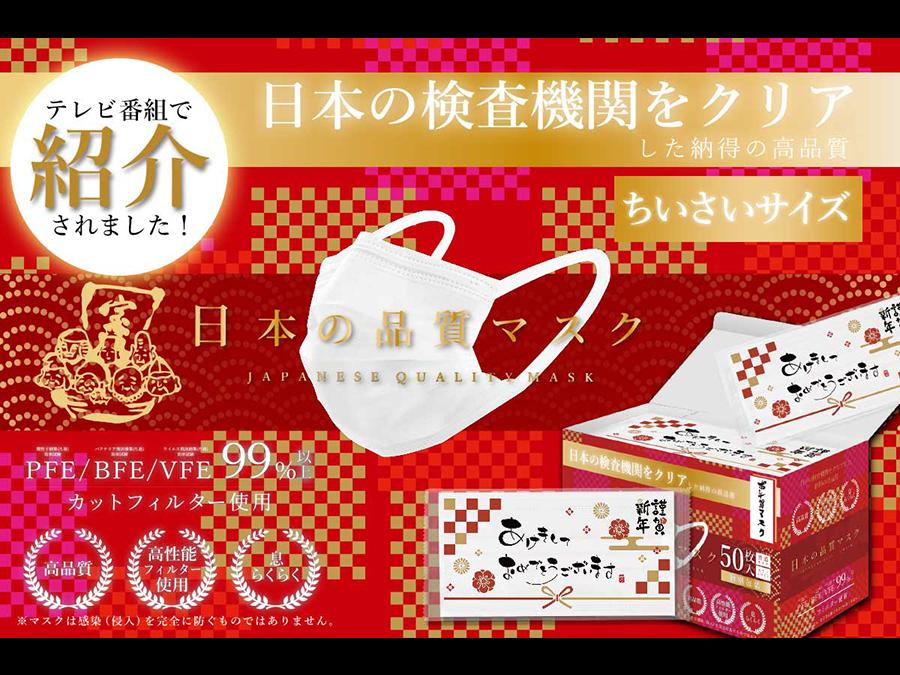 1枚16.8円。ウイルス捕集率99%以上で大好評の「日本の品質マスク」新年特別バージョン。
