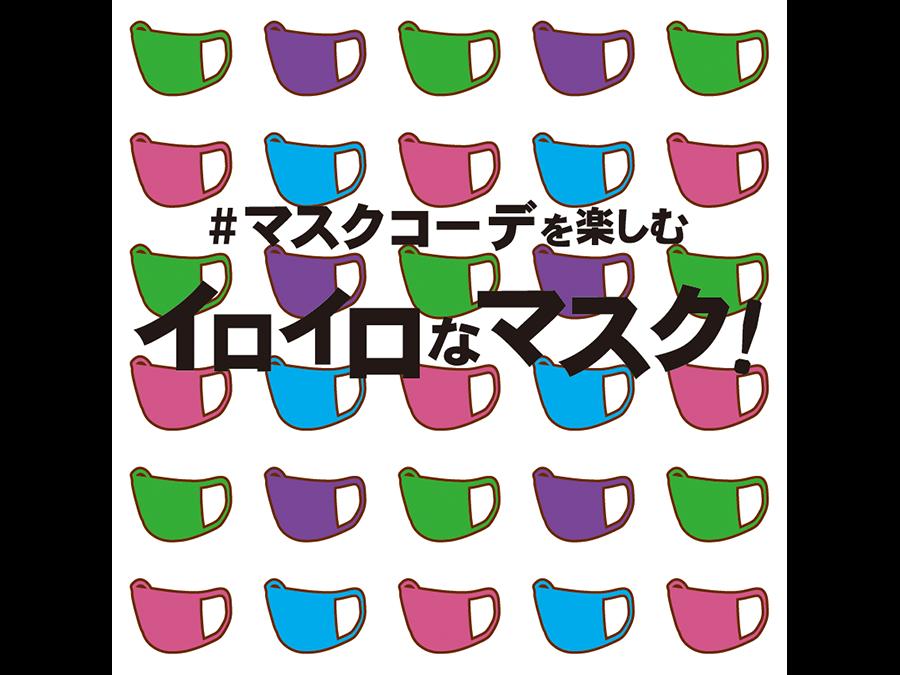 多様化に合わせて進化。渋谷ロフトにて#マスクコーデを楽しむ「イロイロなマスク!」開催。
