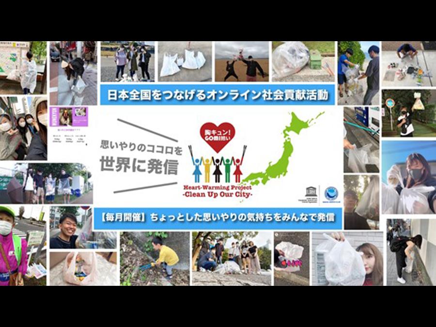 日本全国を繋ぐ一斉オンラインゴミ拾いで、思いやれる人づくりを。「胸キュン!GOMI拾い」開催。