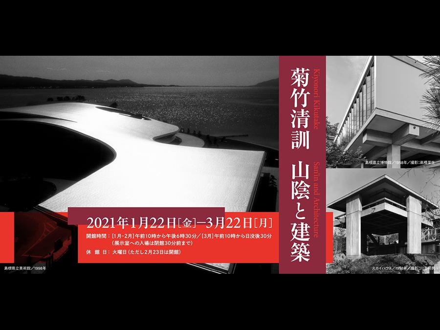 日本を代表する建築家・菊竹清訓をテーマとした企画展「菊竹清訓