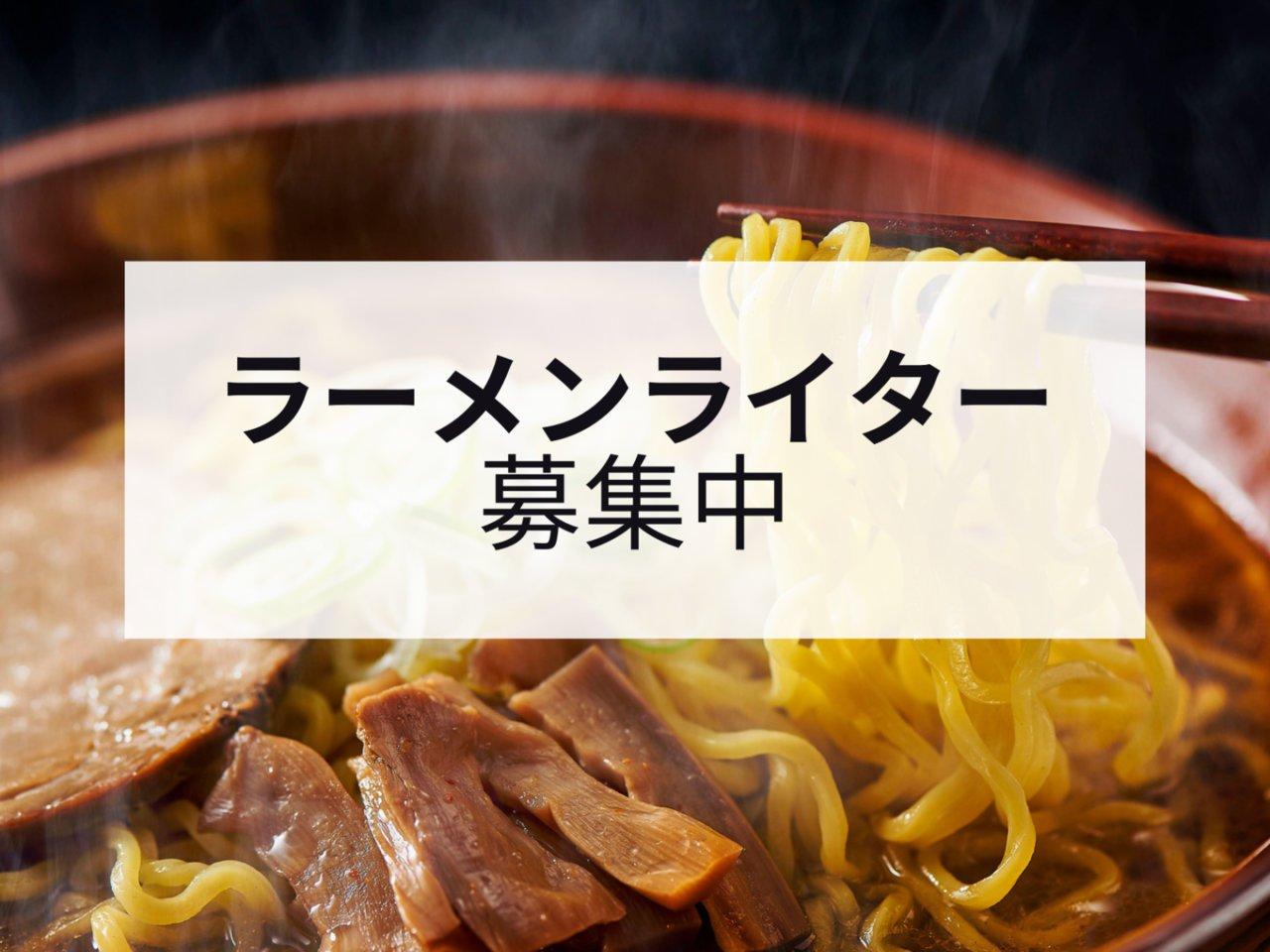 【ローカル・ラーメンライター募集】