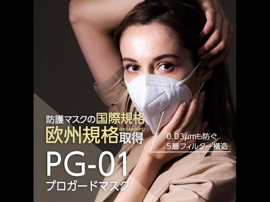微粒子95%カット。N95相当の欧州基準EN149:FFP2に合格した高品質マスク。予約発売中。