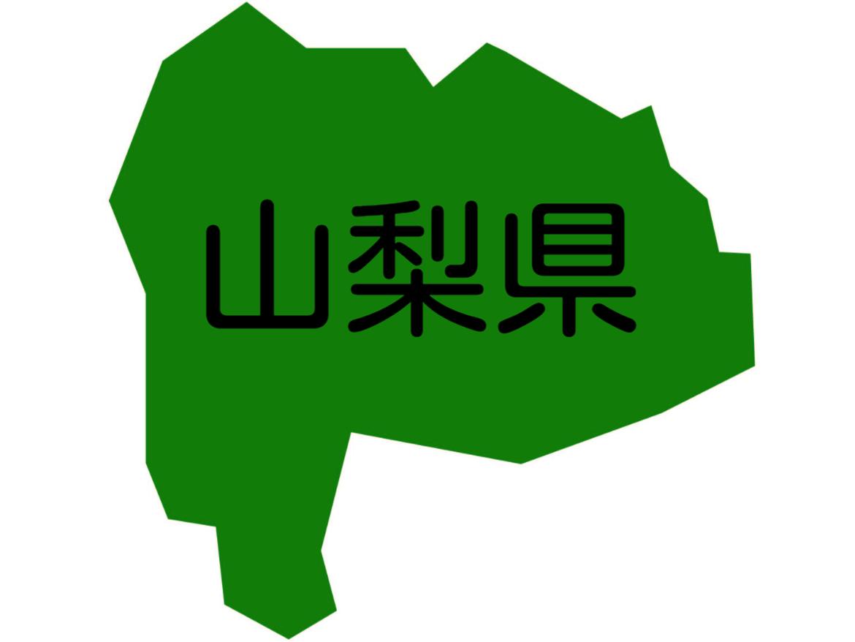 【クイズ】山梨県の分類は3つのうちどれでしょう?「中部・甲信越・首都圏」