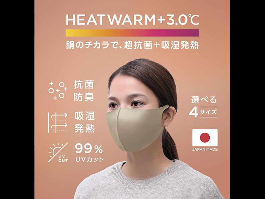 シリーズ累計100万枚突破。冬の肌にやさしい吸湿発熱マスク「HeatWarm