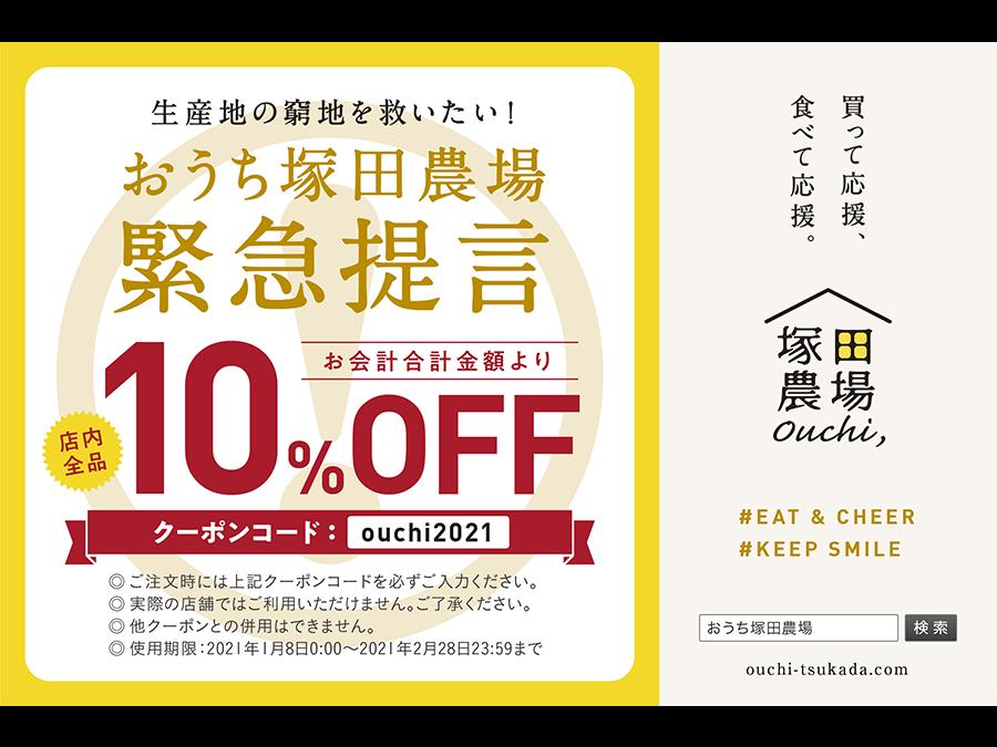 産直食材等ストア全商品期間限定10%オフを実施。食材ネット販売「おうち塚田農場」から緊急提言