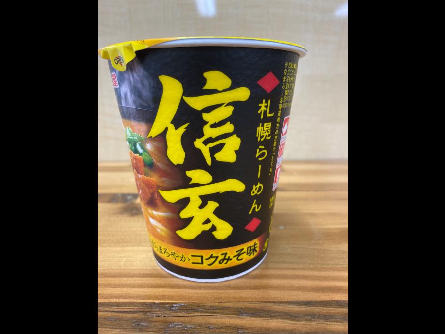おいしいローカルのラーメンがたべたい|札幌の味噌ラーメン