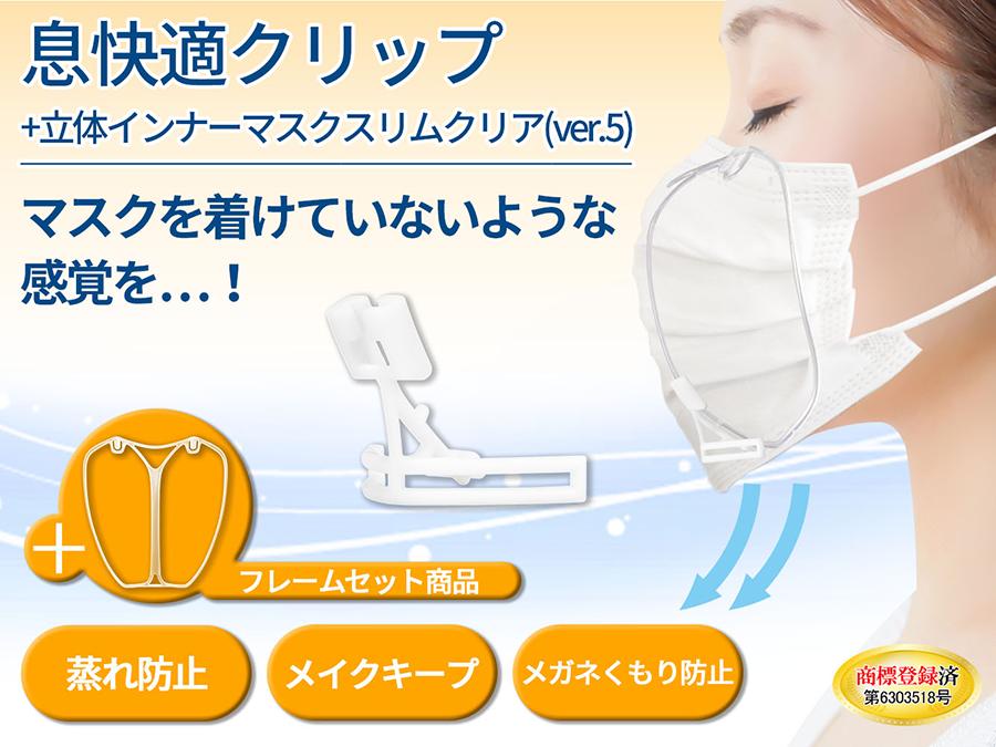 『息快適クリップ』が登場!「立体インナーマスク