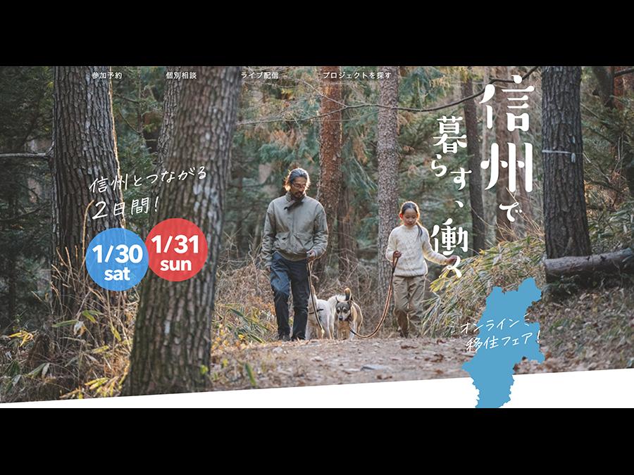 初のオンライン開催!「信州で暮らす、働くオンラインフェア」1月30日(土)、31日(日)で開催