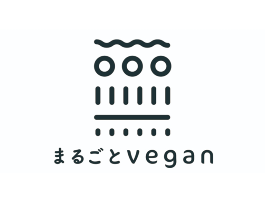 まるごと植物性で添加物不使用の商品のみを扱うヴィーガンオンラインショップ「まるごとVegan」