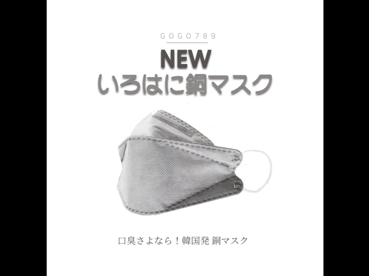 3D構造と高い密着性、銅の抗菌力を兼ね添えた次世代不織布マスク「いろはに銅マスク」が販売開始