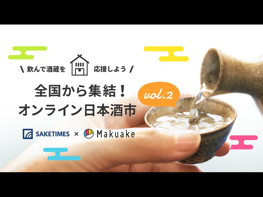 「オンライン日本酒市」第二弾を開催〜全国各地の酒蔵の日本酒を飲んで応援する機会を提供〜