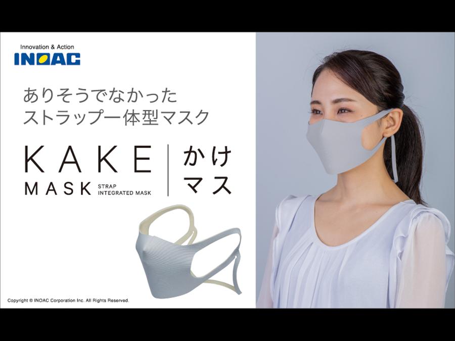 今までありそうでなかった首掛けストラップ一体型マスク「かけマス」。オンラインで発売開始。