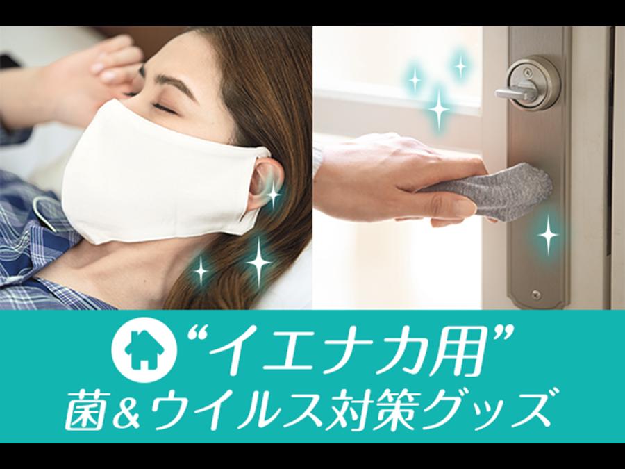 """外出から家に帰るときも安心。DHCから""""イエナカ用""""菌&ウイルス対策グッズが新発売。"""