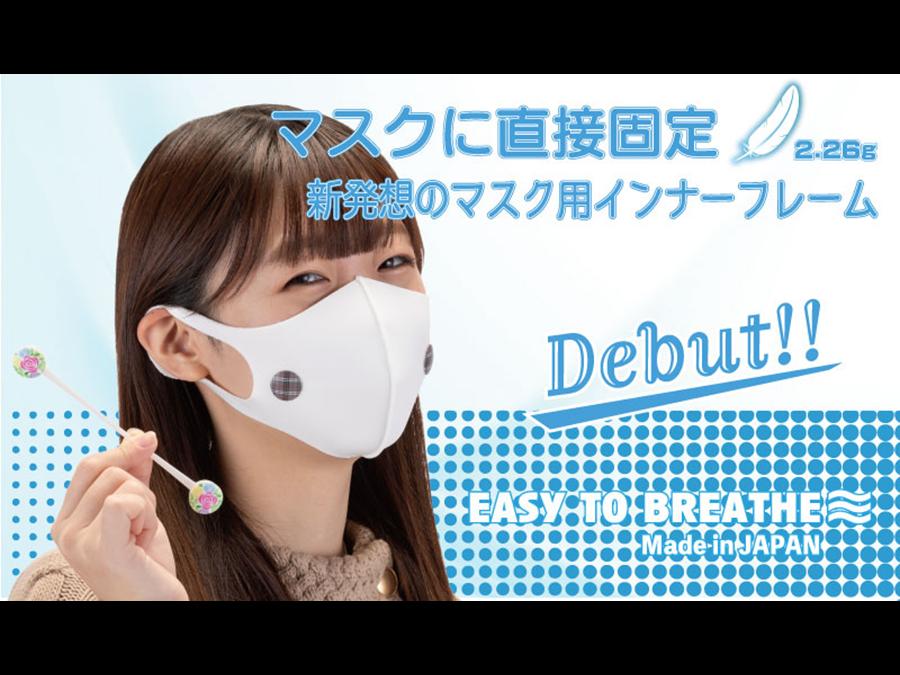 直接装着!マスクデコレーションも楽しめる、新発想のマスク用インナーフレーム新発売。