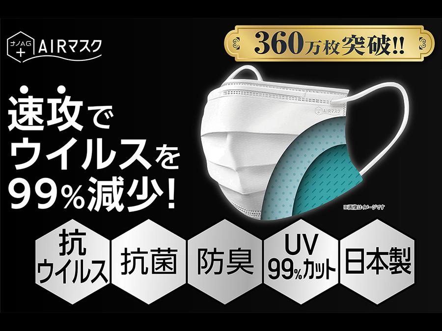 """増産&追加予約開始。ウイルスが99%減少。日本製""""抗ウイルスマスク""""「ナノAG+AIRマスク」。"""