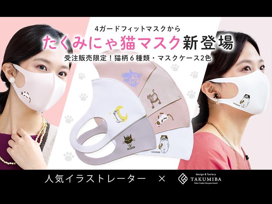 猫プリント×高機能マスク「たくみにゃ猫マスク」が1枚750円で登場!