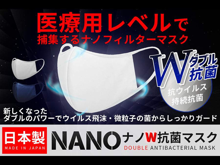 医療用レベルのフィルター採用。高性能布マスク『ナノW抗菌マスク』が特別価格で追加販売販売開始。