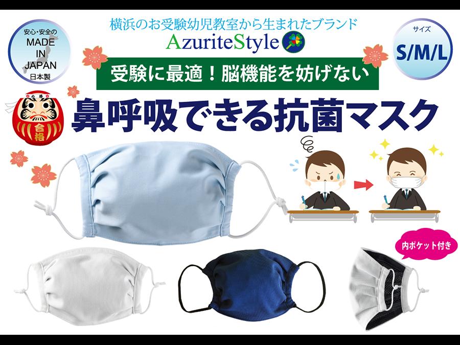 受験生必見。集中力が低下しないと大人気「鼻呼吸できる抗菌マスク」販売開始。