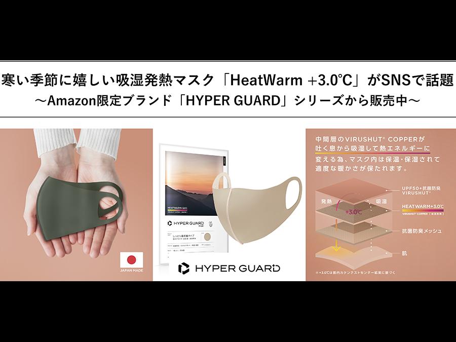 寒い季節に嬉しい吸湿発熱マスク「HeatWarm