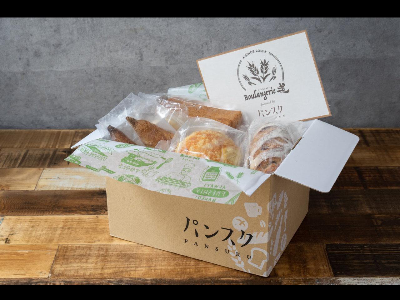 """緊急事態宣言で登録殺到!全国のパン屋さんから""""冷凍パン""""が自宅に届く定期便「パンスク」。"""