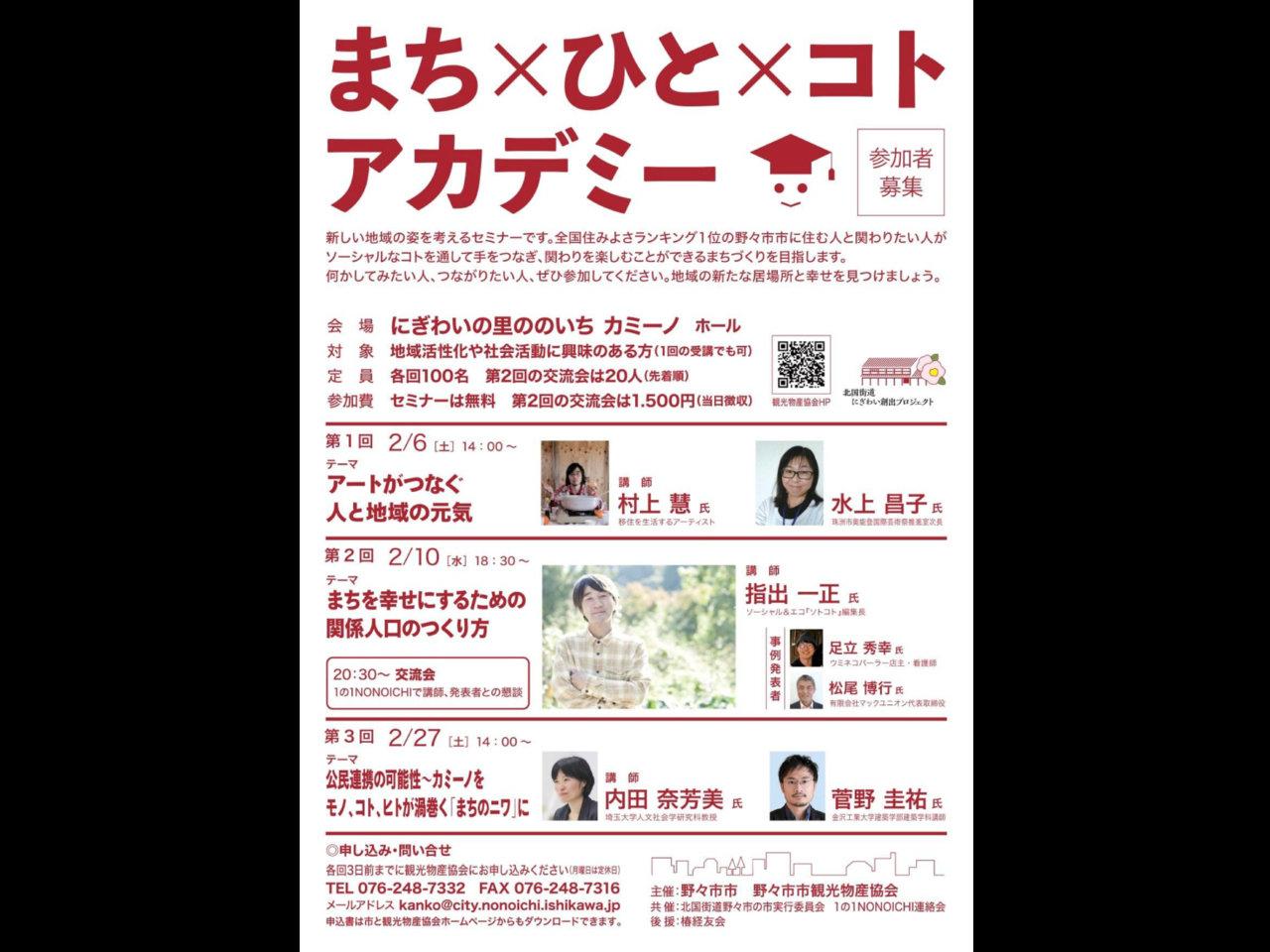 石川県野々市市で「まち×ひと×コトアカデミー」、お待ちしています!