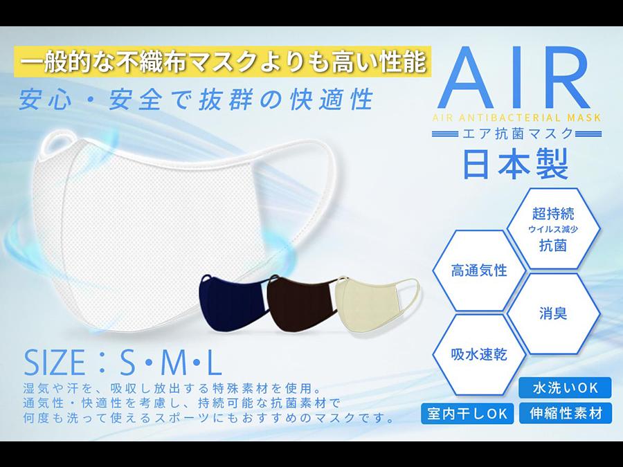洗濯しても持続する抗菌効果を持つ『エア抗菌マスク』。特別価格で追加販売開始です。