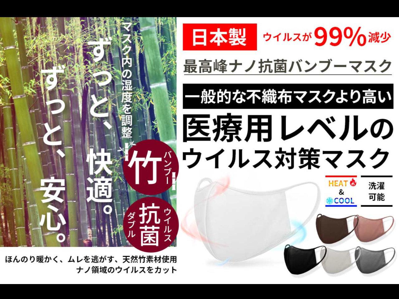 最高峰のフィルター採用の天然素材を使用したマスク。好評につき追加販売決定。