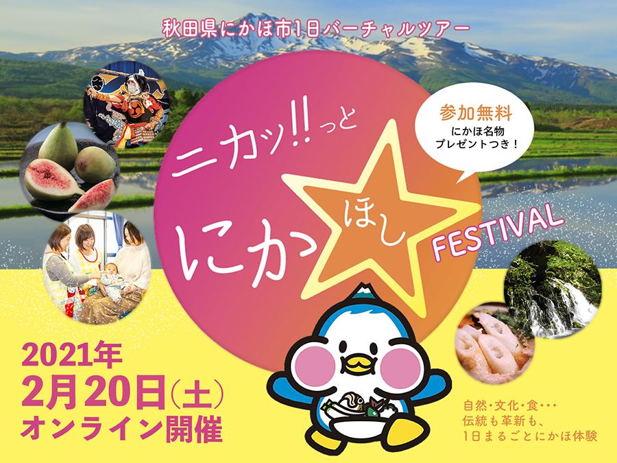 秋田県にかほ市、自然・食・文化を紹介するバーチャルツアー『ニカッ!とにかほしフェスティバル』